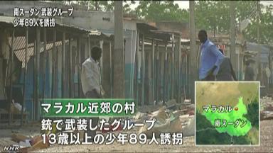 南スーダンで少年89人誘拐される