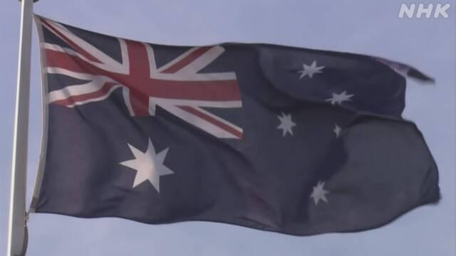 オーストラリア 29年ぶり景気後退局面に 新型コロナ