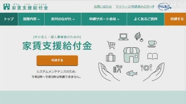 家賃支援給付金 手続き迅速化へ審査人員1000人増 経産省