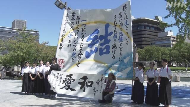 国際平和デー 世界平和とコロナ終息願い高校生が書道 広島