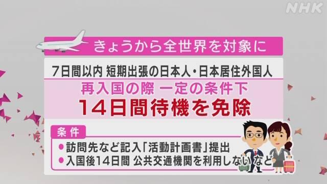 入国後の14日間待機 短期出張や日本居住外国人 条件付きで免除