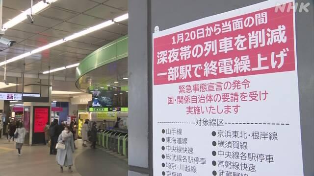 20日夜から終電繰り上げ 緊急事態宣言で首都圏の鉄道各社
