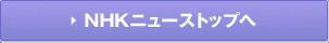 NHKニューストップへ