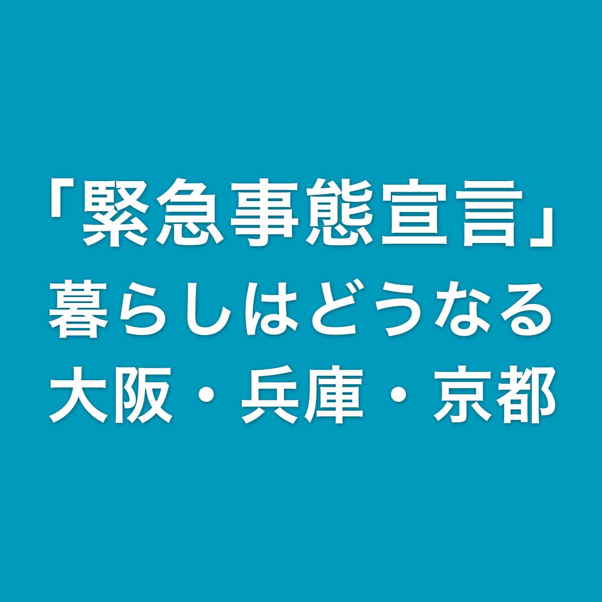 大阪 府 休業 要請 業種 一覧