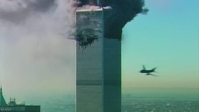 と は 同時 多発 テロ