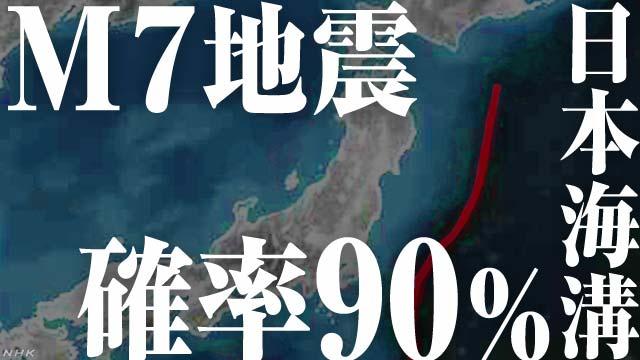 マグニチュード 地震 東日本 大
