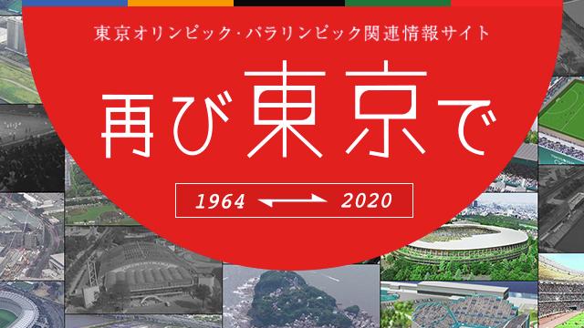 再び東京で オリンピック・パラリンピック関連情報