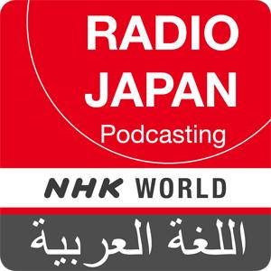 Arabic News - NHK WORLD RADIO JAPAN