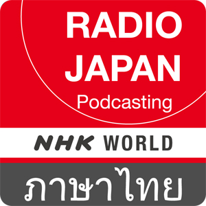 Thai News - NHK WORLD RADIO JAPAN