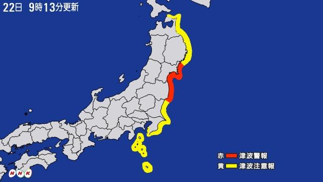 http://www3.nhk.or.jp/sokuho/tsunami/data/TU00au20161122091324.jpg