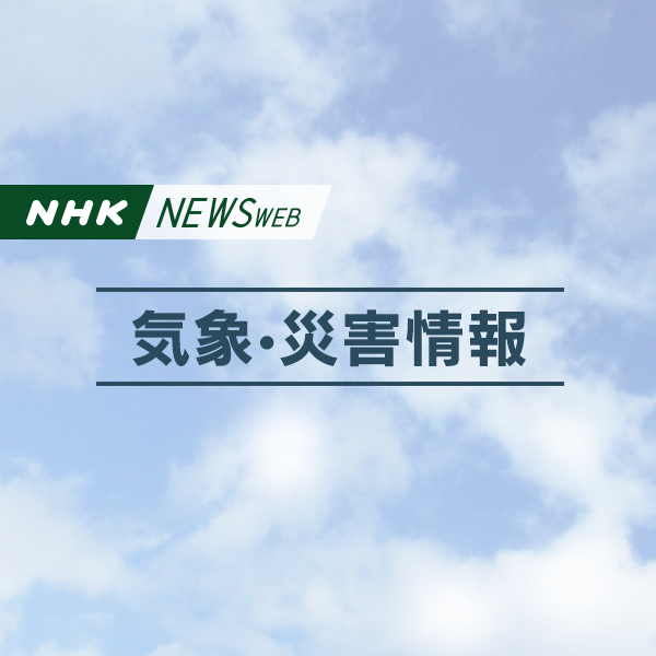 NHKニュース:気象…