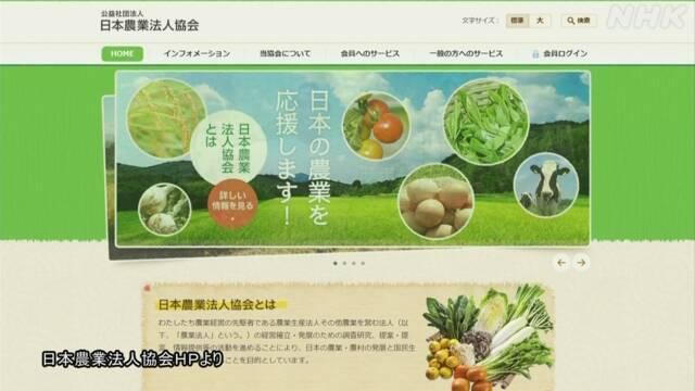日本農業法人協会ウェブサイト