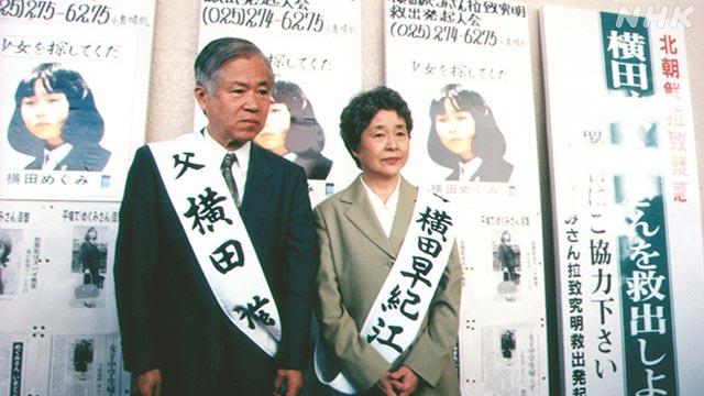 横田滋さん夫妻