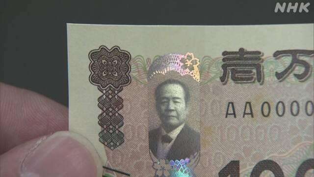 新一万円札ホログラム