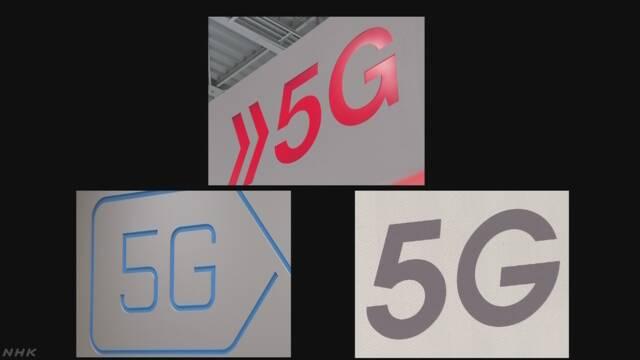 日本で5Gを利用する4つの会社が決まる