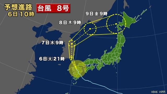 九州や四国 台風で雨がたくさん降るので気をつけて