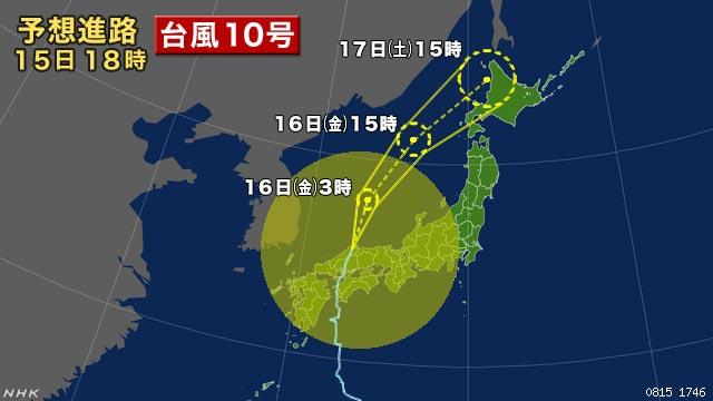 台風10号 多くの雨が降る危険がある