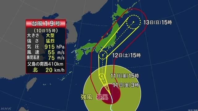 台風19号が来る JR東日本「電車を止めるかもしれない」