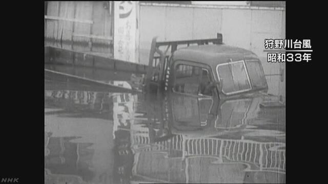 60年前に1200人が亡くなった台風と同じぐらいの雨
