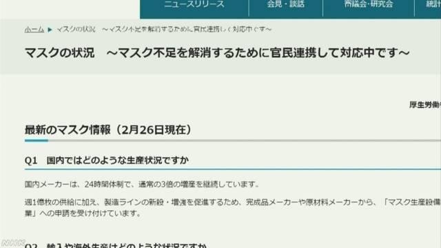 省 マスク 産業 経済 【日本】経産省、マスク生産設備補助採択企業発表。上場企業シャープのみ。地方企業が貢献
