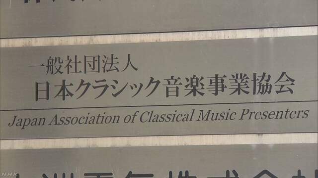 クラシック音楽業界 感染拡大で損害の補償など 国に要望