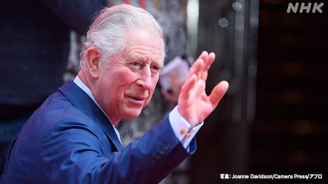 イギリス チャールズ皇太子 新型コロナの陽性反応