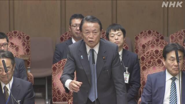 麻生副総理・財務相「WHOはCHO(中国保健機関)の声も」