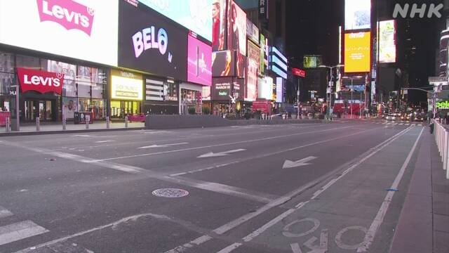 ニューヨーク コロナ 現状