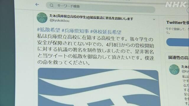 県 ツイッター 兵庫 知事