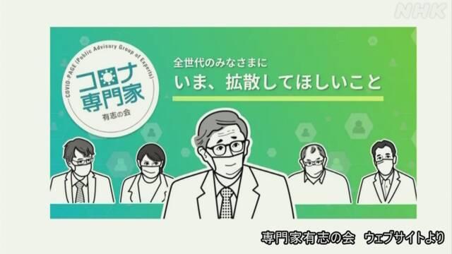 新型コロナ対策の専門家有志 情報発信するウェブサイト開設 | NHKニュース