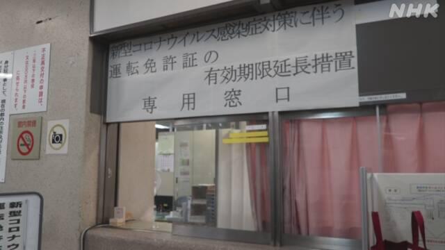 県 更新 延長 免許 千葉