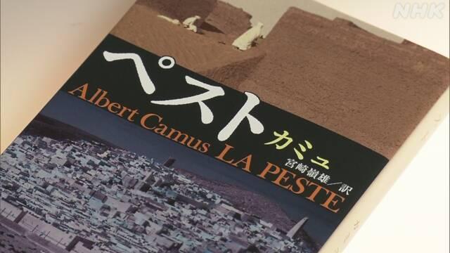 新型コロナウイルスの感染拡大が続く中、感染症の広がる社会を舞台にしたフランスの作家、カミュのおよそ70年前の小説『ペスト…