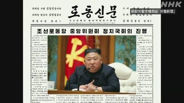 北朝鮮 新型コロナ防疫対策徹底か キム委員長出席の会議で | NHKニュース