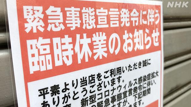東京都休業要請 具体的な業態や施設など一覧 | NHKニュース