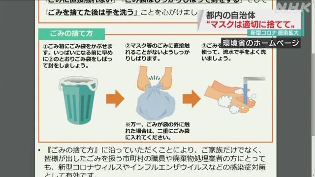 収集 コロナ ゴミ