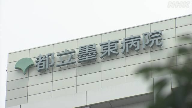 コロナ 墨東 病院 都立墨東病院における新型コロナウイルス感染者の発生について