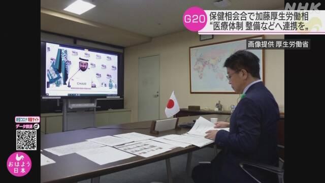 厚労相 G20保健相会合 新型コロナ治療薬開発など連携呼びかけ | NHK ...