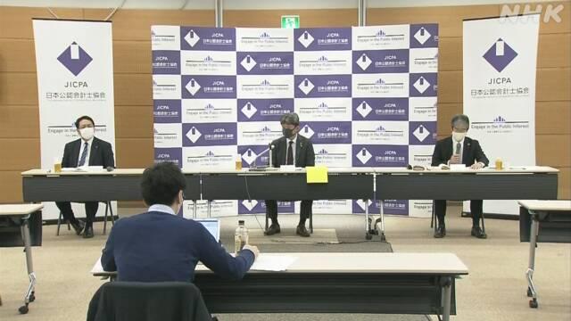 株主総会の延期などで作業時間の確保を 日本公認会計士協会 | NHKニュース