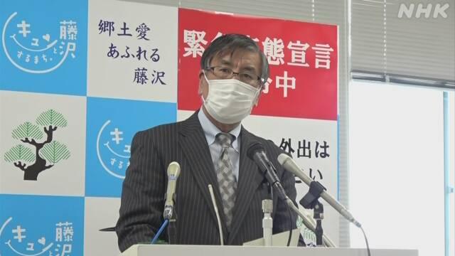 市 コロナ 藤沢 神奈川県藤沢市 高齢者を対象にした新型コロナウイルスワクチン集団接種