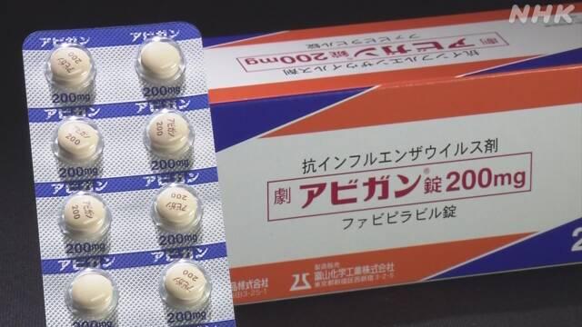 ウイルス 薬 コロナ アビガン 新型