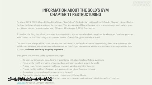 ゴールドジム」米の運営会社破綻 日本の店舗と資本関係なし | NHKニュース