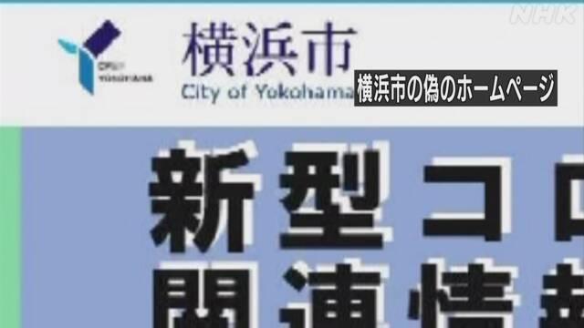 10 円 いつ 給付 万 横浜 市