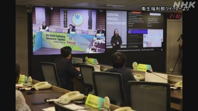 台湾の保健当局 日米などの担当者に新型コロナの対策を紹介