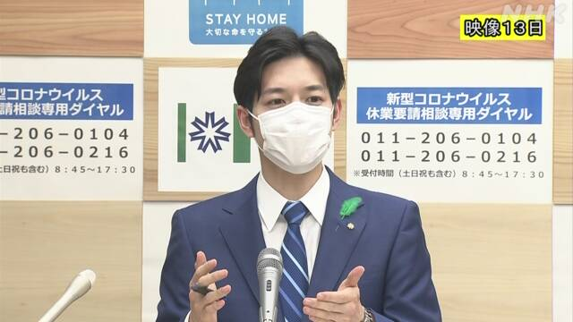 北海道 コロナ ウイルス 最新 ニュース
