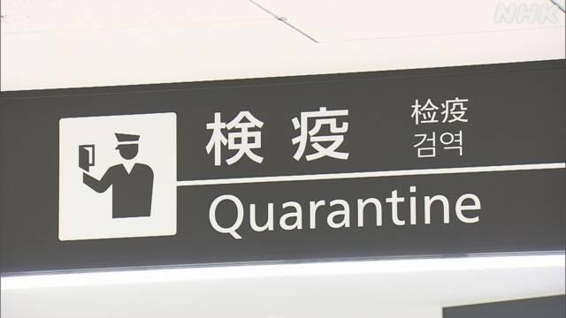 """""""感染者 1日10人の入国で3か月後に大規模流行"""" 専門家"""