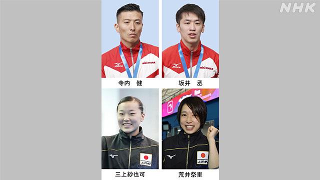 東京五輪 飛び込み 寺内など4選手の代表内定維持 日本水泳連盟