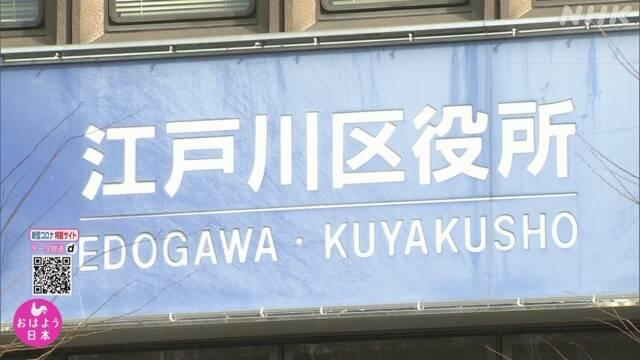 江戸川 区 新型 コロナ