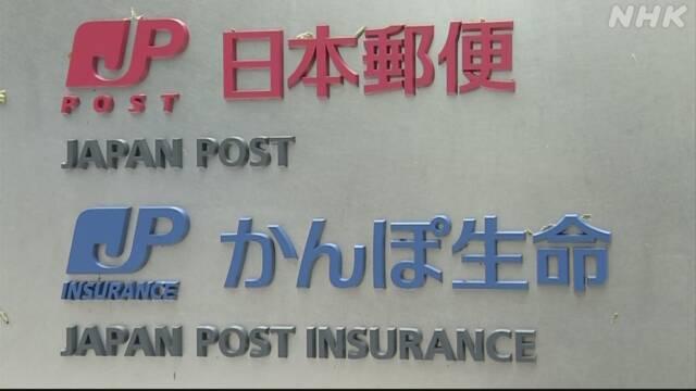 持続化給付金 趣旨に反し申請の日本郵便社員など厳正対処へ