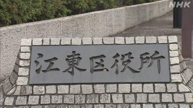 コロナ 江東区 小学校 どこ