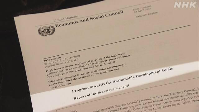 新型コロナで世界の貧困率上昇 SDGs達成は困難に 国連   NHKニュース